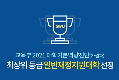 2018 대학기본역량진단평가 자율개선대학 선정