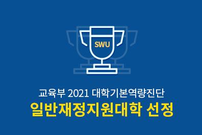 2021 대학기본역량진단 일반재정지원대학 선정