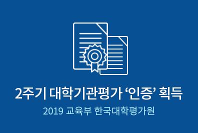 2019 대학기관평가인증 인증 획득
