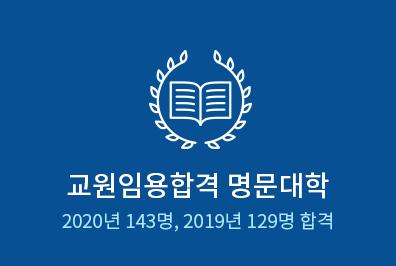 교원임용합격 명문대학