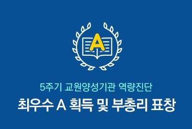교원양성기관 역량진단최우수 등급 A 획득 및 부총리 표창